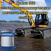 Краска для подводных и подземных конструкций, свай, цистерн каменноугольная эпоксидная Станколак 960