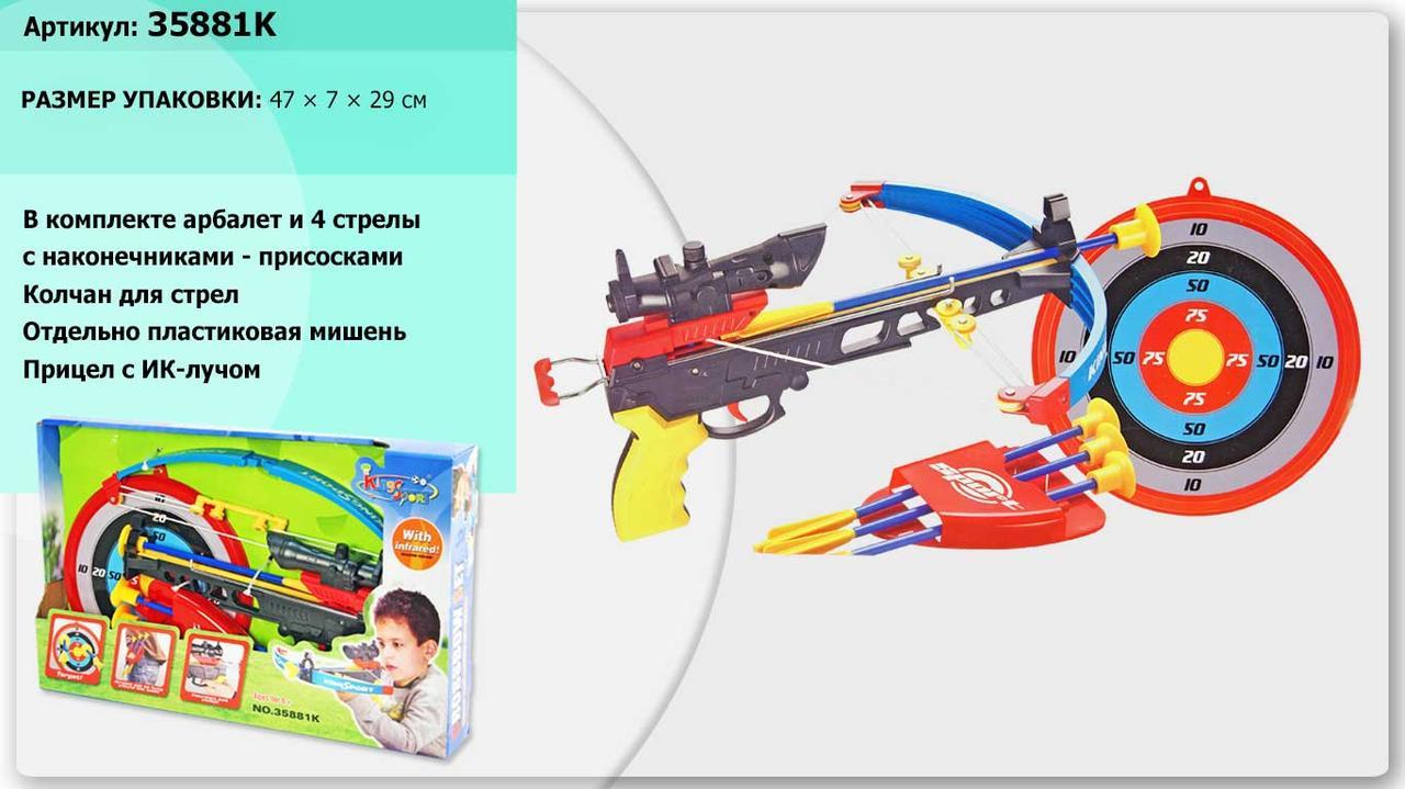 Арбалет 35881K стрелы+мишень,инфракр.прицел кор.46*29*7 ш.к./12/