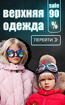 Детская одежда и подростковые шапки и комплекты оптом