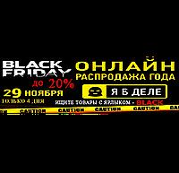 Черная пятница и кибер понедельник!!!