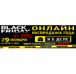 Чорна п'ятниця і кібер понеділок!!!