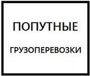 Грузоперевозки попутных грузов   по Украине