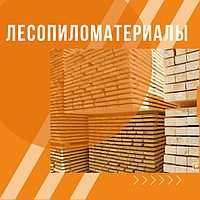 Лесопиломатериалы OSB Фанера Брус Доска ДВП ДСП