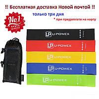 Фитнес резинки для фитнеса U-powex Оригинал комплект 5 шт + мешочек Набор фитнес резинок Upowex