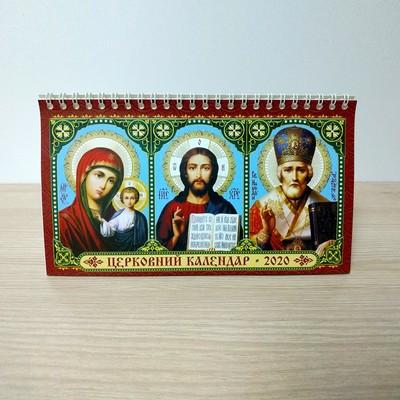 Церковний календар на 2020 р. настільний.