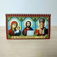 Церковний календар на 2020 р. настільний., фото 1