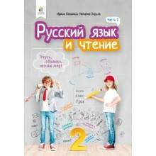 Учебник Русский язык и чтение 2 класс Часть 1 НУШ Лапшина И., Зорька Н.