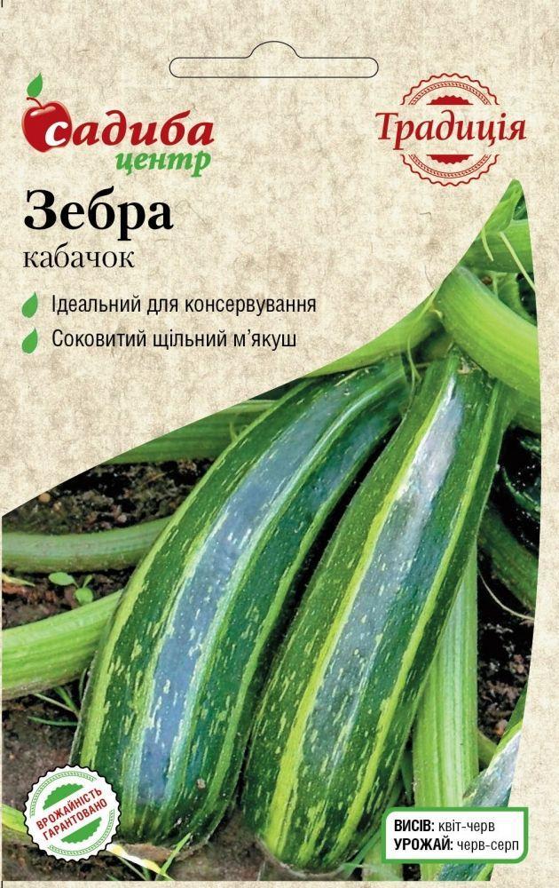 Семена Кабачок-цуккини  Зебра, 1 г. СЦ до 01.2021 г.