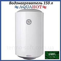 Бойлер 150 литров Aquahot AQHEWHV150. Электрический накопительный водонагреватель