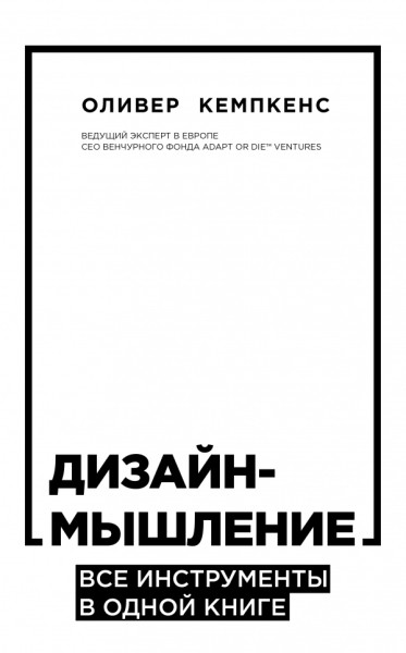 Дизайн-мышление. Все инструменты в одной книге