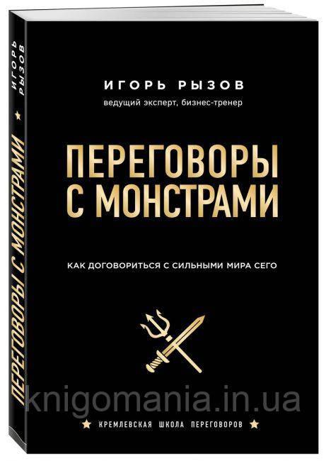 Переговоры с монстрами. И.Р. Рызов. Как договориться с сильными мира сего.