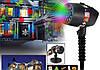 LED проектор Christmas Star shower slide show 12 слайдов, фото 3