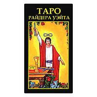 Гадальные карты ТАРО - Райдера Уэйта (РУССКАЯ ИНСТРУКЦИЯ)