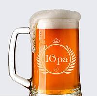 Пивний бокал з ім'ям Юра