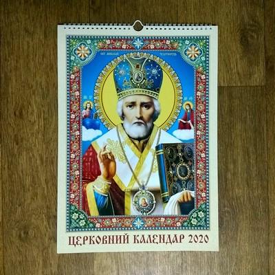 """Календар настінний перекидний А3 """"Церковний календар 2020""""."""