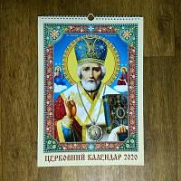"""Календарь настенный перекидной А3 """"Церковный календарь 2020""""., фото 1"""