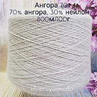 Бобинная пряжа для вязания ангора 70 Китай