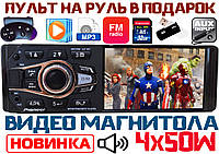 Видео автомагнитола Pioneer 4031! 2 флешки, Bluetooth, 4x50W, КОРЕЯ MP5 + ПУЛЬТ НА РУЛЬ