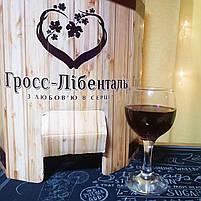 """Вино """"Миледи Шарм"""" (аромат клубники)  красное полусладкое столовое ТМ Грослибенталь, фото 2"""