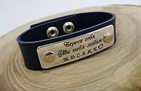Кожаный синий браслет с гравировкой по металлу