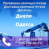 Перевозка сборных грузов Днепр - Одесса. Доставка сборных грузов. Догрузы.