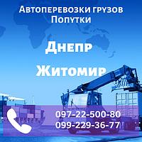 Автоперевозки грузов Днепр - Житомир. Попутки