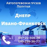 Автоперевозки грузов Днепр - Ивано-Франковск. Попутки