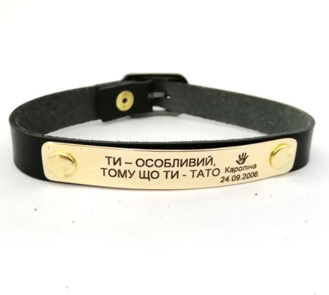 Кожаный браслет с гравировкой по металлу Gold