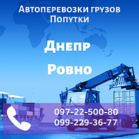 Автоперевозки грузов Днепр - Ровно. Попутки