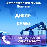 Автоперевозки грузов Днепр - Сумы. Попутки