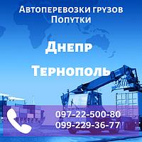 Автоперевозки грузов Днепр - Тернополь. Попутки