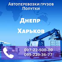 Автоперевозки грузов Днепр - Харьков. Попутки