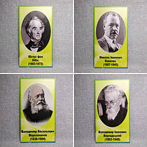 Набор портретов для кабинета химии. Юстус фон Либих, Вавилов М.И., Вернадский В.И., Марковников В.В.