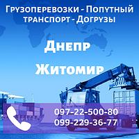 Грузоперевозки Попутный транспорт Догрузы Днепр - Житомир