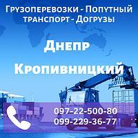Грузоперевозки Попутный транспорт Догрузы Днепр - Кропивницкий