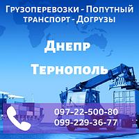 Грузоперевозки Попутный транспорт Догрузы Днепр - Тернополь