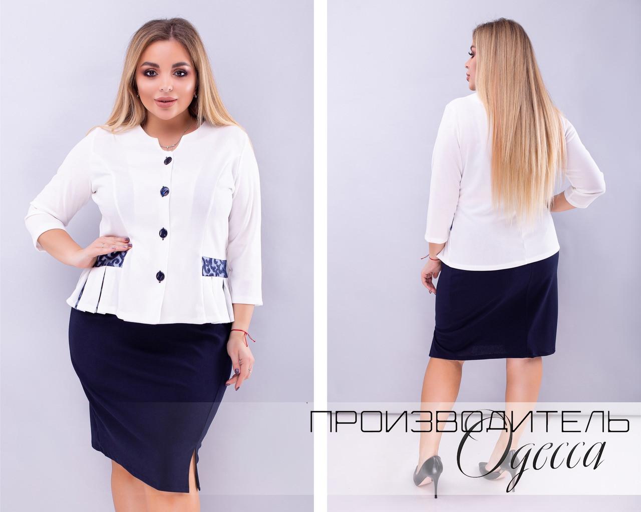 Костюм двойка пиджак + юбка размеры с 48 до 58