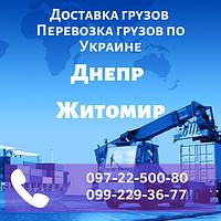 Доставка грузов Днепр - Житомир. Перевозка грузов по Украине