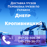 Доставка грузов Днепр - Кропивницкий. Перевозка грузов по Украине