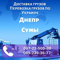 Доставка грузов Днепр - Сумы. Перевозка грузов по Украине