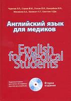 Чурилов Л.П. Английский язык для медиков. Издание 2-е