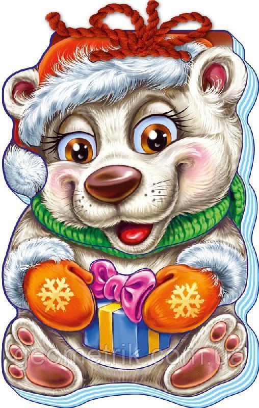 З Новым годом! Белый медведь (мягкая книжка) арт. М554004Р ISBN 9789667473372