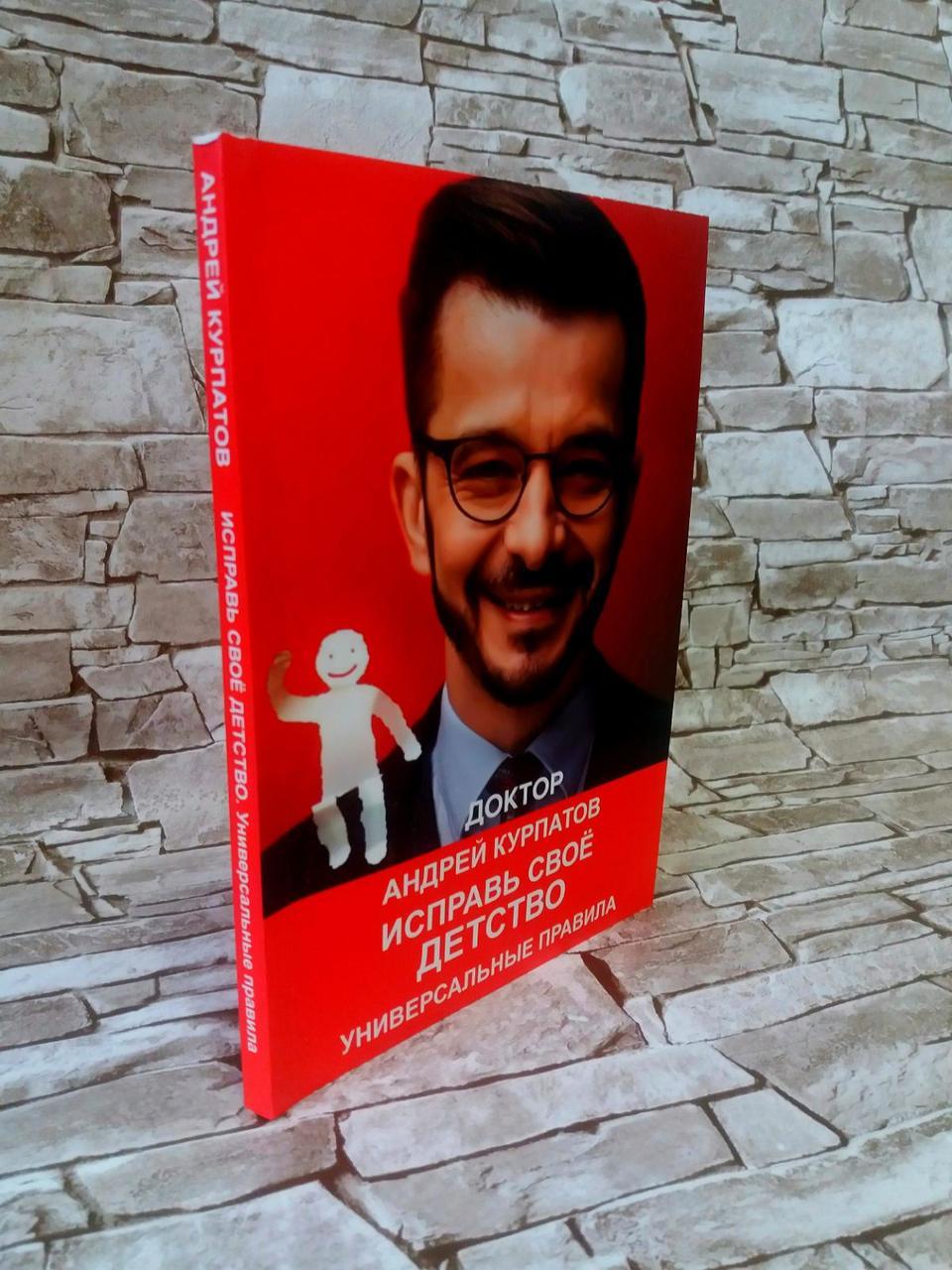 """Книга """"Исправь свое детство. Универсальные правила"""" Андрей Курпатов"""
