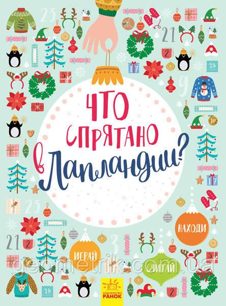 Что спрятано в Лапландии? Новогодний виммельбух арт. Л954001Р ISBN 9786170944825