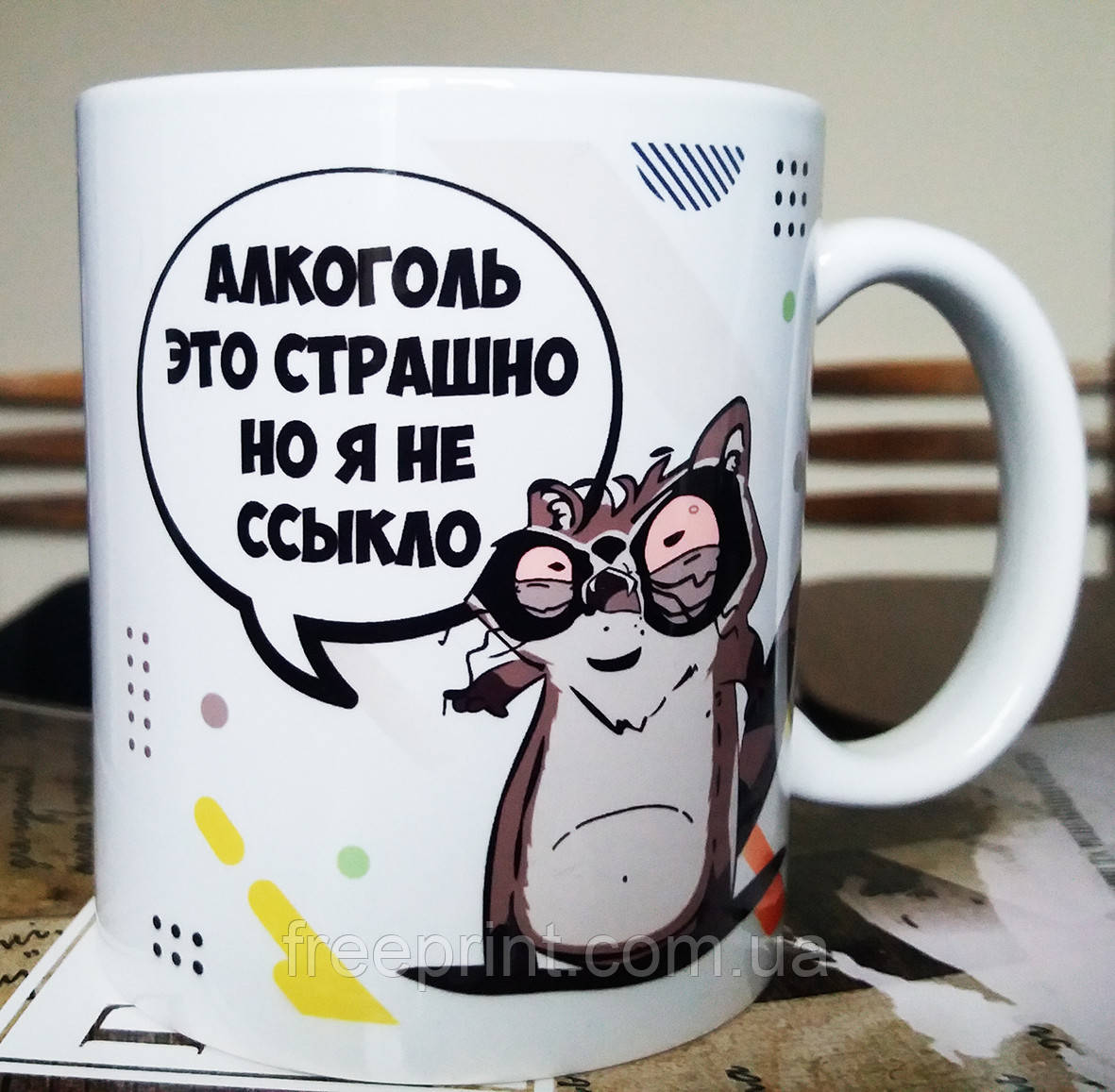 """Чашка-прикол """"Алкоголь - это страшно"""" Печать на чашках, кружках. Нанесение логотипа на чашку"""