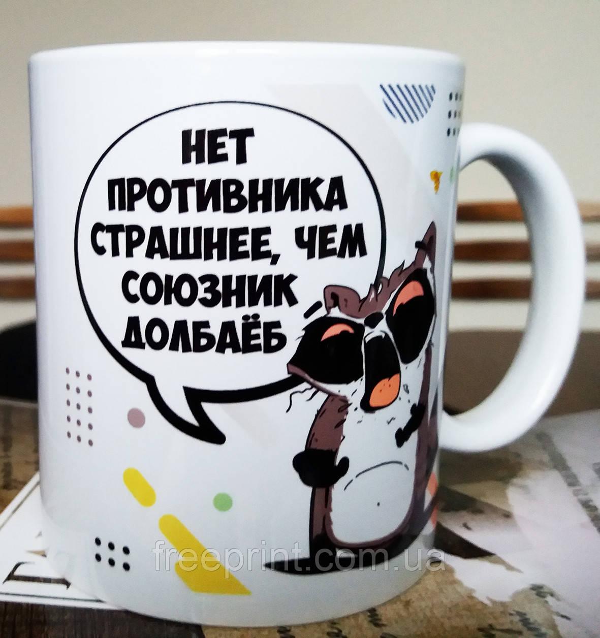 """Чашка-прикол """"Нет противника страшнее..."""" Печать на чашках, кружках. Нанесение логотипа на чашку"""