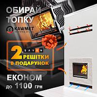 Акція від ТМ KAWMET - Обирайте камінні топки та отримуйте вентиляційні решітки SAVEN у подарунок!