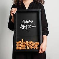 Копилка для винных пробок Щастя здоровля 45х29,5х5 см черная