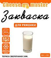 Закваска для ряженки на 1-3л молока