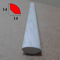Штапик внутренний округлый из вспененного ПВХ 14 мм х 14 мм, 2,7 м Дуб айс